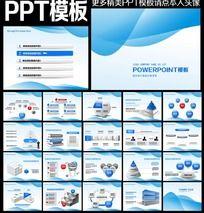 蓝色动态PPT背景