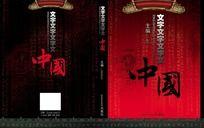 中国传统元素书籍封面