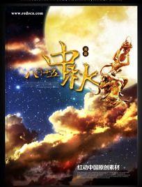 明月星空中秋节海报