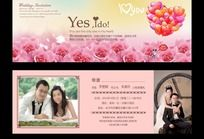 粉红色玫瑰背景结婚请柬设计