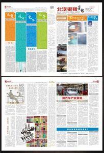 汽车企业报纸版式设计