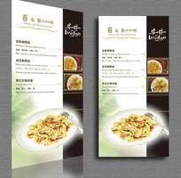 中西餐菜谱菜单设计