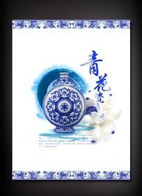 青花瓷传统文化海报