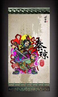 中国风年画人物门神秦琼海报设计