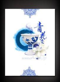 中国风青花瓷传统文化海报