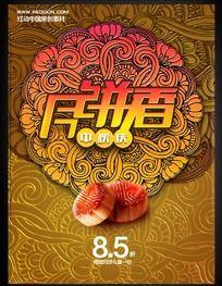 月饼香中秋月饼海报设计