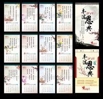 2014年中国风挂历