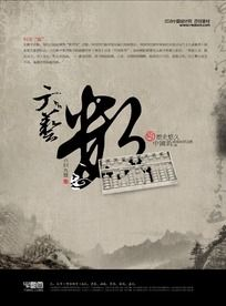 传统文化海报古代六艺之数