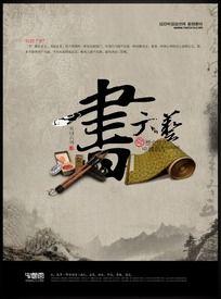 传统文化海报古代六艺之书