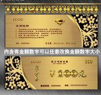 金色浮雕花纹代金券