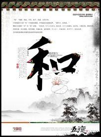 传统文化海报 五德之和