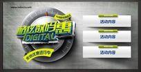 数码产品促销海报