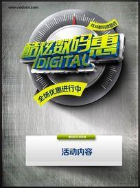数码产品促销活动海报设计
