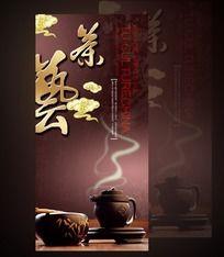 古典茶艺文化海报