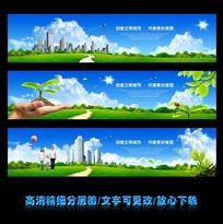 网站城市文明建设banner广告条