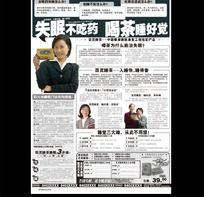 保健茶报纸广告设计