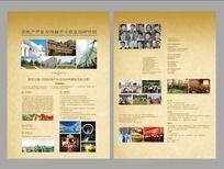 地产开发投资总裁班研修班杂志广告版面设计