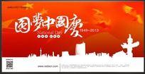 国庆中国梦宣传海报