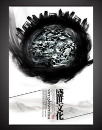 水墨中国风古典文化海报设计