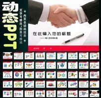 职场团队合作商务PPT