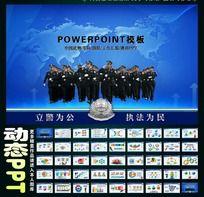 中国武警部队武装警察PPT