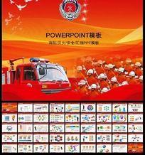 红色消防安全PPT