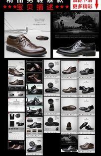 男鞋海报 男鞋描述