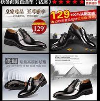 秋冬牛皮男鞋海报