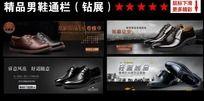 淘宝男鞋海报(无代码)