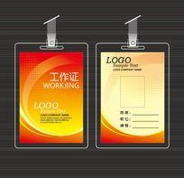 橘红色工作证设计