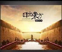 日出东方文化海报