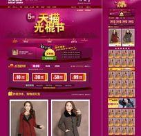 双11光棍节淘宝网页广告