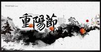 水墨重阳节背景
