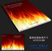 火焰画册封面