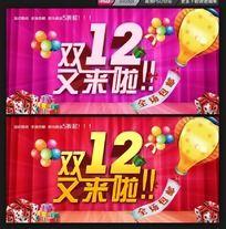双12淘宝海报