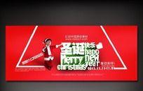 圣诞快乐购物促销海报