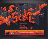 数码产品海报背景