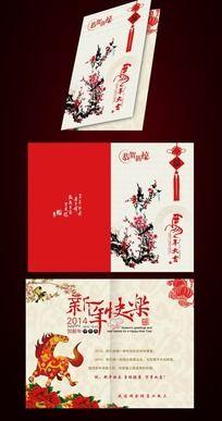 2014春节贺卡设计