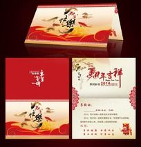2014马年春节贺卡设计