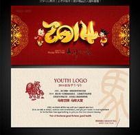 2014马年明信片模版