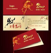 2014中国风马年贺卡