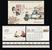 2014传统文化厚德载物艺术台历