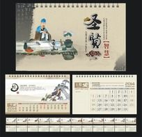 2014传统文化艺术台历