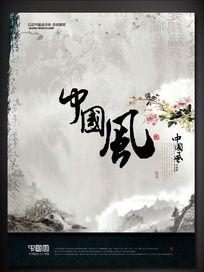 水墨中国风文化海报