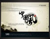 中国风古典文化海报