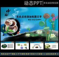 中国风茶艺文化PPT