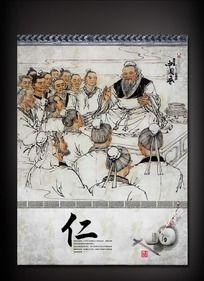 传统文化海报-仁