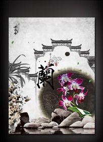 梅兰竹菊四君子海报-兰花