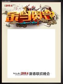 2014联欢晚会宣传海报