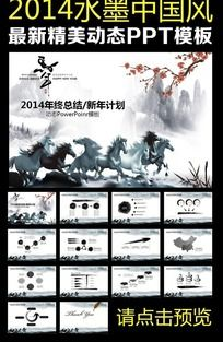 2014水墨中国风工作总结PPT